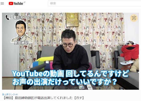 島田紳助に電話をかける宮迫博之(YouTubeから)