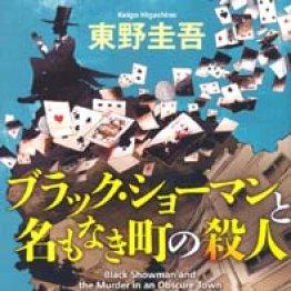 岩井三四二(作家)