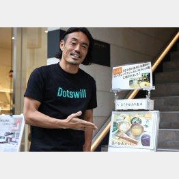 「きせきの食卓」のサポートを受けている安彦氏(C)Norio ROKUKAWA/office La Strada