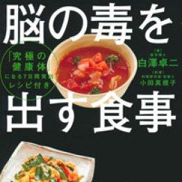 「脳の毒を出す食事」白澤卓二著 小田真規子料理