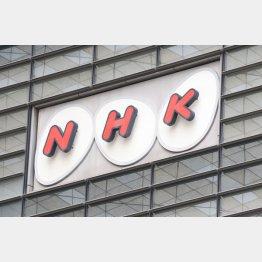 NHKは「極めて遺憾」と(C)日刊ゲンダイ