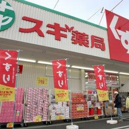 スギHD<下>看取りまで…日本一の「かかりつけ薬局」になる