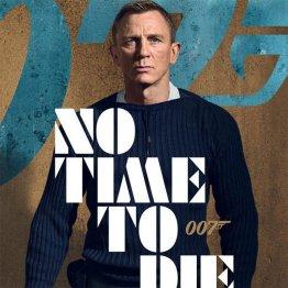 「007」ボンドが愛したニット エヌピールを着て公開を待つ