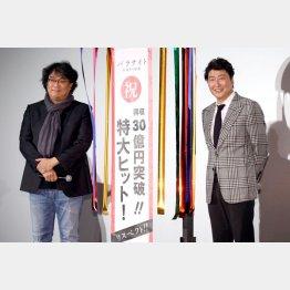 ポン・ジュノ監督(左)と俳優のソン・ガンホ(C)日刊ゲンダイ