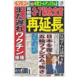 反対すれば袋叩き 日本を覆う「五輪ファシズム」の怖さ
