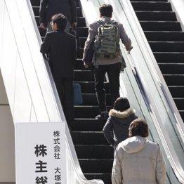 資産管理会社「ききょう企画」を舞台に大塚家具株の争奪戦