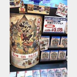 ゲーム「天穂のサクナヒメ」/(C)日刊ゲンダイ