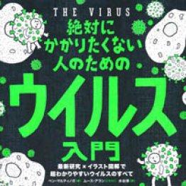「絶対にかかりたくない人のためのウイルス入門」ベン・マルティノガ著 水谷淳訳