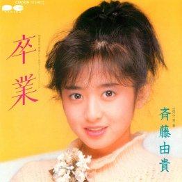 斉藤由貴デビュー35周年 懐かしのヒットシングル復刻発売