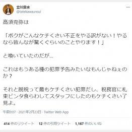 (立川雲水のツイッター)