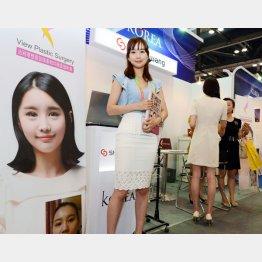 中国の国際市に出店する韓国の美容整形企業(2012年)/(C)共同通信社