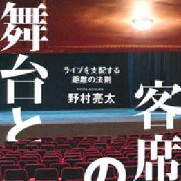 「舞台と客席の近接学」野村亮太著