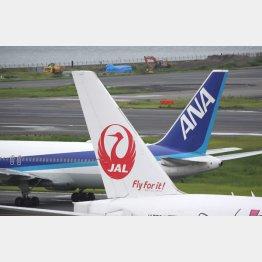 航空業界は厳しい経営を強いられている(C)日刊ゲンダイ