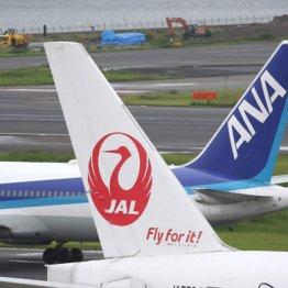 航空業界は厳しい経営を強いられている