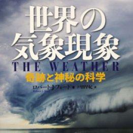 「世界の気象現象」ロバート・J・フォード著、戸田早紀訳
