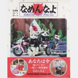 写真集「なめんなよ 又吉のかっとびアルバム」/(新興楽譜出版社)