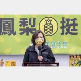 台湾の葵英文総統がPR(C)ロイター