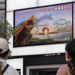 「ラーヤと龍の王国」興収1億円スタート Disney+に傾倒?