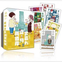 カードゲーム「盆暮れ正月両彼岸」/(提供写真)