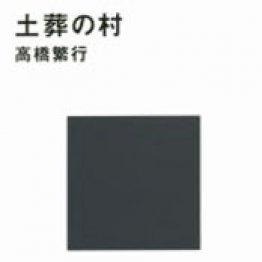 門井慶喜(作家)