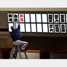 休場力士を知らせる電光掲示板に白鵬の名を移し替える日本相撲協会の職員(C)共同通信社