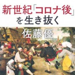 「新世紀『コロナ後』を生き抜く」佐藤優著