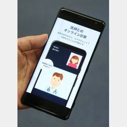 スマホアプリの「CLINICS」/(C)日刊ゲンダイ
