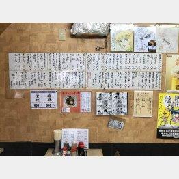 ラーメン以外にもズラリと並ぶメニュー。平松伸二さんの色紙も(提供)藤原亮司