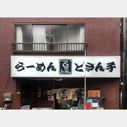 どさん子ラーメン亀有店(提供)藤原亮司