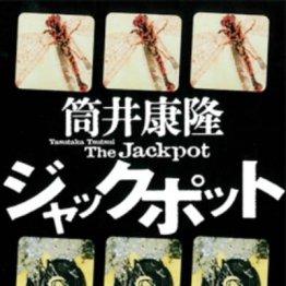 【ツツイズム・マグマ】水滸伝の次に筒井康隆の最新短篇集における「死」を語ろう