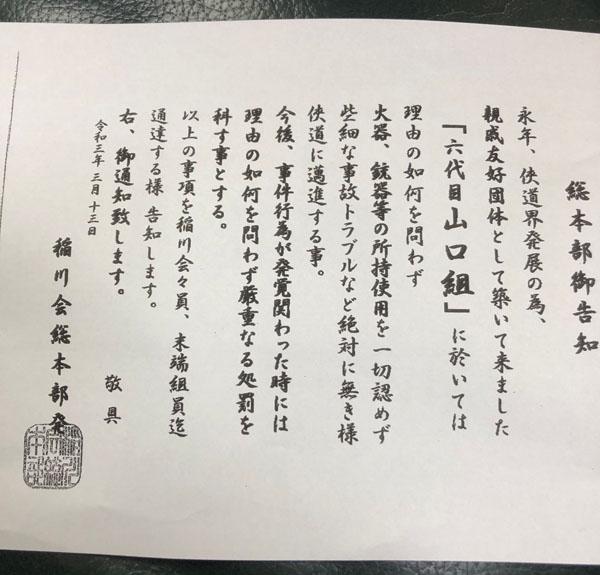 稲川会総本部が発出した「御告知」/(提供写真)
