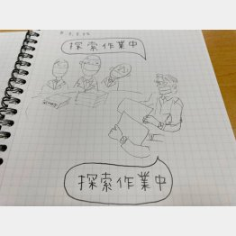 (画・赤木雅子さん)