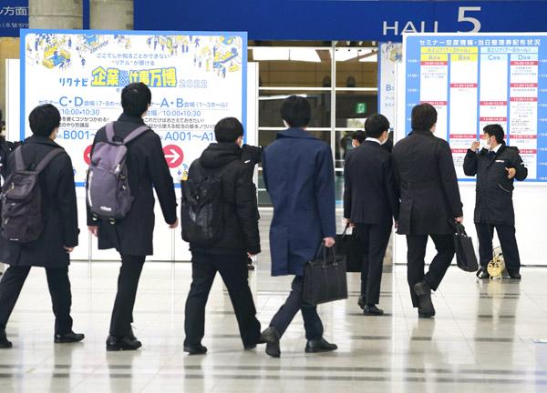 採用説明会へ向かう学生(3月1日、幕張メッセ)/(C)共同通信社