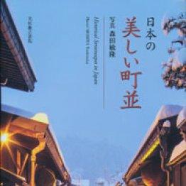 「日本の美しい町並」森田敏隆写真