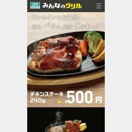 ニトリの飲食事業「みんなのグリル」(ホームページから)