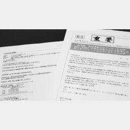 フジ住宅の従業員に配布されたアンケート記入の協力を呼び掛ける文書(右)。左は育鵬社社員がフジ住宅に宛てたメール(C)共同通信社