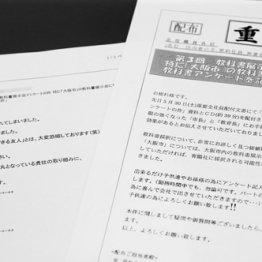 企業は教育や政治の場ではないと答えた早川種三とフジ住宅会長の差