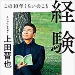 道尾秀介(作家)