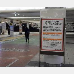 イベント中止が相次いだ(C)日刊ゲンダイ