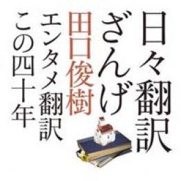 「日々翻訳ざんげ」田口俊樹著