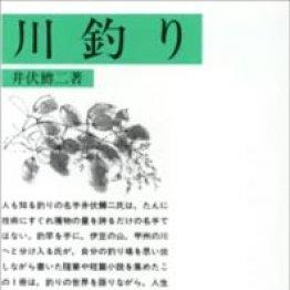 【悪人】井伏鱒二の「白毛」は隠微で手の込んだ自虐の極致