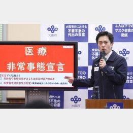 知事の判断も感染拡大の一因(7日、会見する大阪の吉村洋文府知事)/(C)日刊ゲンダイ