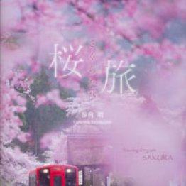 「桜旅」谷角靖著