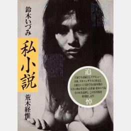 1968年に追悼写真集として出版された鈴木いづみとの共著「私小説」/(提供写真)