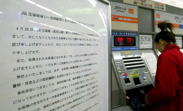 事故当時に振替え輸送を伝えるJR尼崎駅(2005年)/(C)日刊ゲンダイ