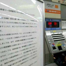 脱線事故は「個人の責任」と言ったJR西日本の井手正敬