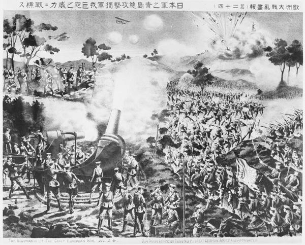 青島攻撃の成功を祝う日本のビラ(C)Mary Evans/Robert Hunt Collection/共同通信イメージズ