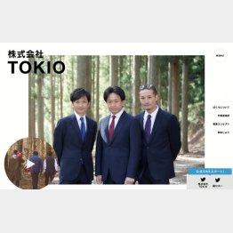 「株式会社TOKIO」HPから