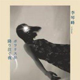 篠田節子(作家)