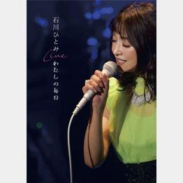 ライブDVD「石川ひとみ LIVE  『私の毎日』」